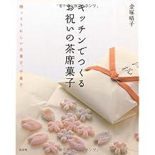 Kitchin de tsukuru oiwai no chaseki gashi