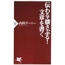 伝わる・揺さぶる! 文章を書く (PHP新書) (Japanese Edition)