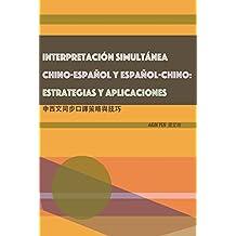 INTERPRETACIÓN SIMULTÁNEA CHINO-ESPAÑOL Y ESPAÑOL-CHINO: ESTRATEGIAS Y APLICACIONES (Spanish Edition)