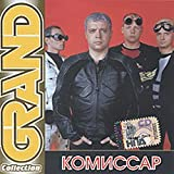 Komissar. Grand Collection (Russische Pop-Musik) [????????. Grand Collection]