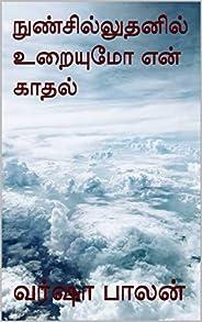 நுண்சில்லுதனில் உறையுமோ என் காதல் (Tamil Edition)