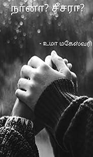 நானா? சீசரா? (Tamil Edition)