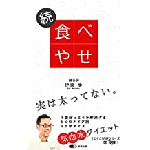 zokutabeyase: sitaharapokkoriwokaisyousuruitutunotaipubetuekusasaizu (Japanese Edition)