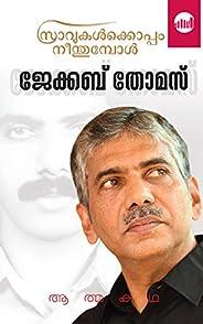 Sraavukalkoppam Neendumpol (Malayalam Edition)