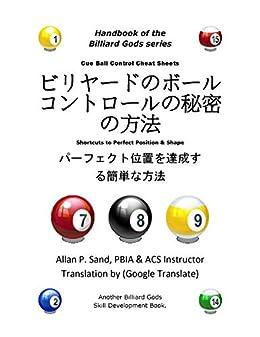 Cue Ball Control Cheat Sheets Descargar ebooks PDF