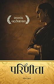 Parineeta (परिणीता) (Hindi)