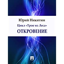 Откровение (Russian Edition)
