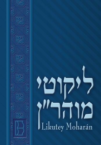 Likutey Moharán (en Español) Volumen V: Lecciones 33 a 48 por Rabí Najmán de breslov