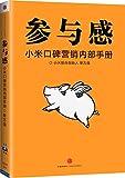 Canyu gan: Xiaomi koubei yingxiao neibu shouce