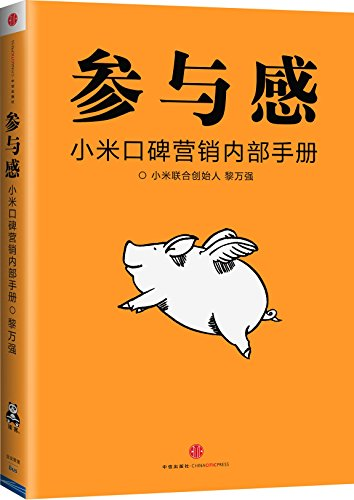 sense-of-participation-word-of-mouth-marketing-millet-internal-manualchinese-edition