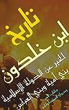 تاريخ ابن خلدون: 3 الخبر عن الدول الإسلامية بني أمية وبني العباس (Arabic Edition)