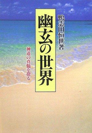 Yūgen no sekai : Shintō no shinzui o saguru