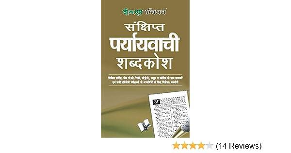 Prayayvachi Shabdkosh (Hindi Edition)