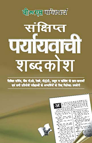 Prayayvachi Shabdkosh (Hindi Edition)