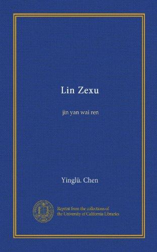 Lin Zexu (Vol-1): jin yan wai ren (Chinese Edition)