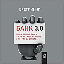 Bank 3.0 [Russian Edition]: Why Banking Is No Longer Somewhere You Go but Something You Do