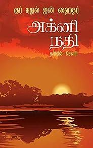 அக்னி நதி / Agni Nathi (Tamil Edition)