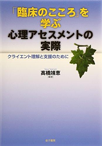 Rinsho no kokoro o manabu shinri asesumento no jissai : Kuraiento rikai to shien no tame ni.