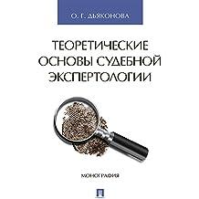 Теоретические основы судебной экспертологии. Монография