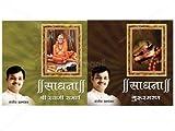 Sadhana-Swami Samarth & Gurusmaran