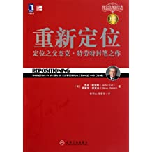Repositioning:Marketing in an Era of Competition,Change and Crisis (Chinese Edition)