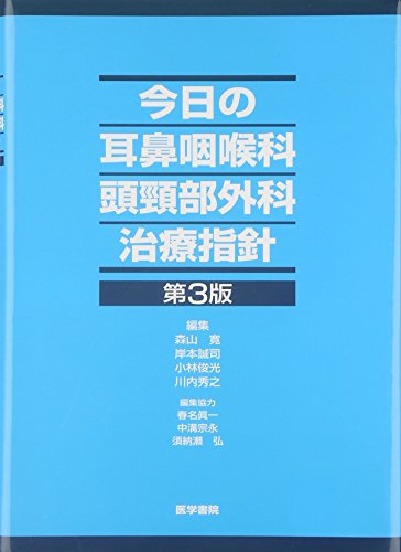 Konnichi no jibi inkōka tōkeibu geka chiryō shishin = Today's therapy in otorhinolaryngology-head & neck surgery