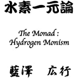 The Monad: Hydrogen Monism (Japanese Edition)