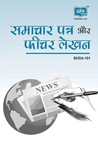 BHDA101 News Paper and Feature Writing (IGNOU Help book for BHDA-101 in Hindi Medium)