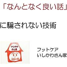 nantonakuiihanasinidamasarenaigijutu (Japanese Edition)