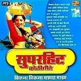 Super-Hit-Koli-Geet-Chikna-Chikna-Mh