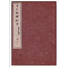 Rewarded demolition book Jyuutei kaitaishinsyo (Nagano denpa gijyutu kenkyuujyo) (Japanese Edition)