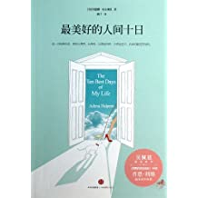 The Ten Best Days of My Life (Chinese Edition)