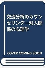 交流分析のカウンセリング―対人関係の心理学 Tankobon Hardcover
