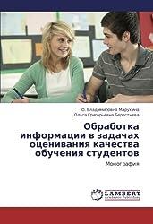 Obrabotka informatsii v zadachakh otsenivaniya kachestva obucheniya studentov: Monografiya