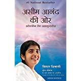 Aseem Anand ki Aur (Hindi Edition)