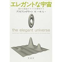 Eregantona uchū : Chō himo riron ga subete o kaimeisuru