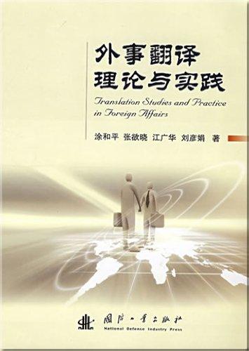 Preisvergleich Produktbild Translation Studies and Practice in Foreign Affairs