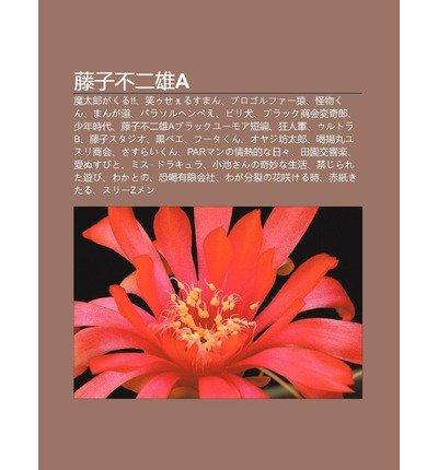 [ Teng Zi Bu Er Xionga: Mo Tai Langgakuru!!, Xiao Use Erusuman, Purogoruf Yuan, Guai Wukun, Manga DAO, Parasoruhenbee, Biri Qu N S. Su Wikipedia ( Author ) ] { Paperback } 2011