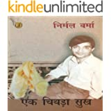 Ek Chithda Sukh (Hindi Edition)