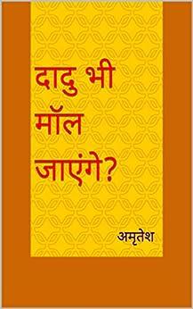 दादु भी मॉल जाएंगे? (Hindi Edition) by [Amritesh]