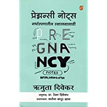 Pregnancy Notes: Before, During and After (Marathi)