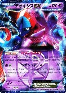 carte Pokemon [Deoxys EX] [R] Kira PMBW8-RF025-R «force spirale»
