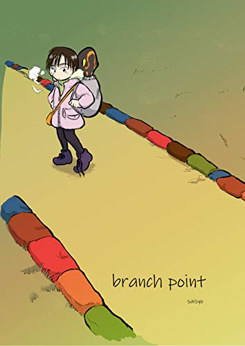 branch point (Japanese Edition)