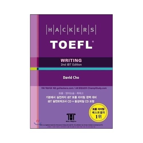 Hackers TOEFL Writing : 2nd iBT Edition with 2CDs by David Cho (2012-01-01)