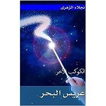 عريس البحر: الكوكب الأخر (Arabic Edition)