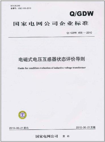 水利科技信息数据库表结构及标识符标准SL458-2009