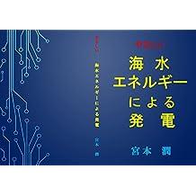 yasasii kaisuieneruginiyoruhatuden (Japanese Edition)