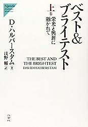 Besuto & buraitesuto. 1, EikoÌ