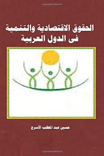 economic-rights-and-development-in-arab-countries-volume-90