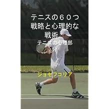 テニスの60つ戦略と心理的な戦術: テニスの心理部分 (Japanese Edition)